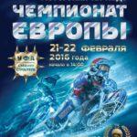 Чемпионат Европы состоится в Уфе